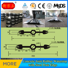Steel Edged Rubber Water Stop Belt for construction