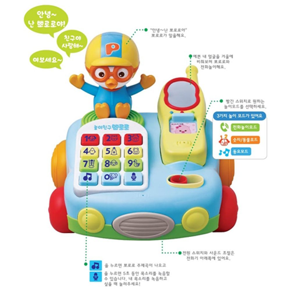 Pororo Toy Speaking Telephone for Baby