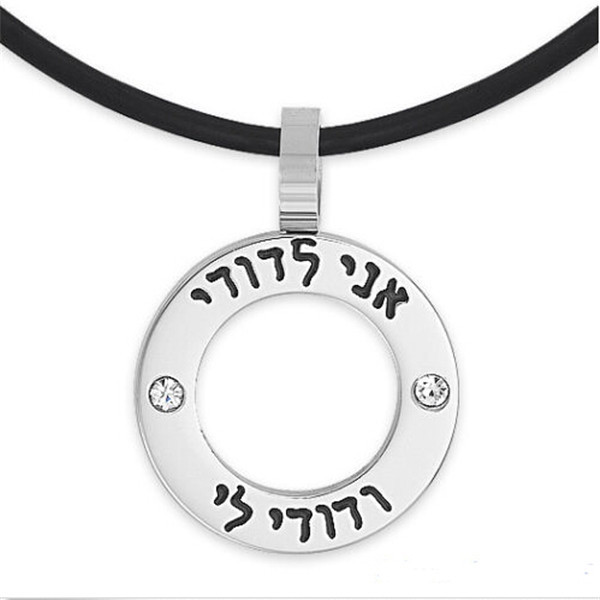 Yiwu Aceon Stainless Steel Rubber Necklace Circle Judaica Hebrew Scripture Jewish Pendant