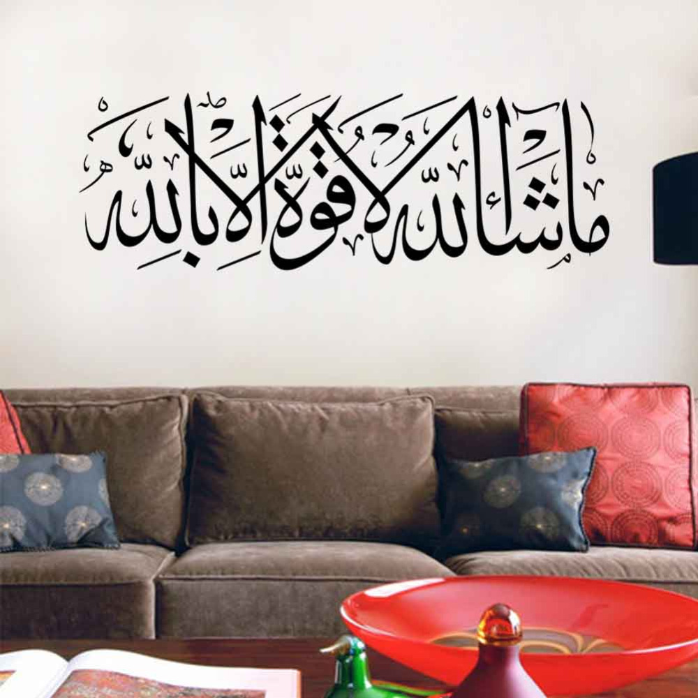 Large Arabic Islamic Muslim Wall Art Stickers Calligraphy