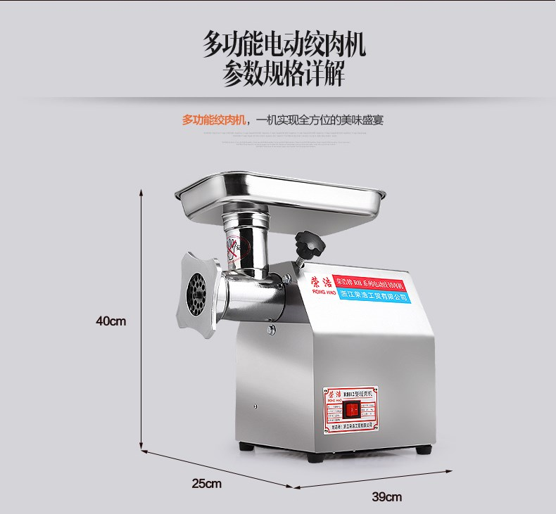 stainless steel Electric Meat Grinder Used for Home