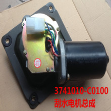 Dongfeng 3741010-c0100 <span class=keywords><strong>wischermotor</strong></span> 24v, lkw <span class=keywords><strong>wischermotor</strong></span> 24v