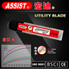 ASSIST brand box Cutter blade for the paper cut out, SK-2 material with Snap-Off Knife size 18mm, thickness from 0.5mm to 0.7mm