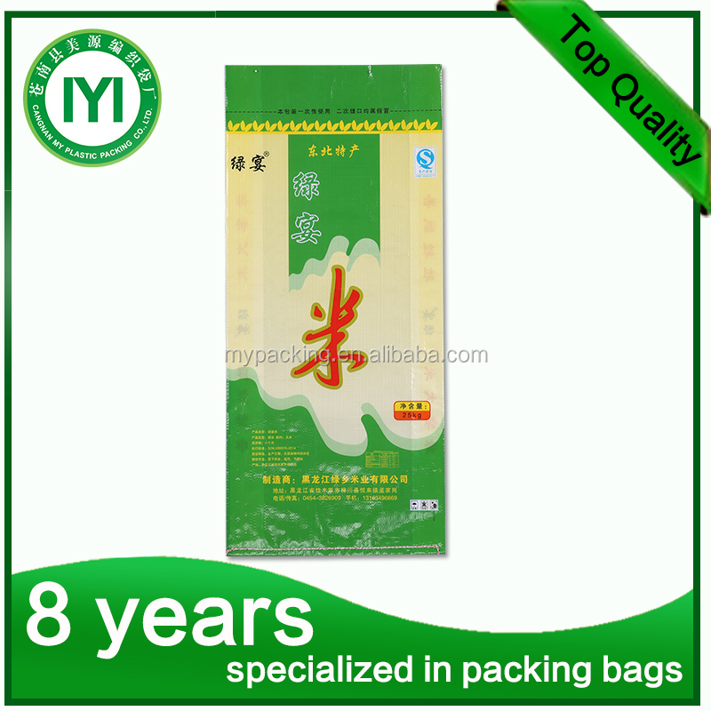 2017 Eco-friendly Reusable Green Folding Agriculture most popular rice opp bag packing printed