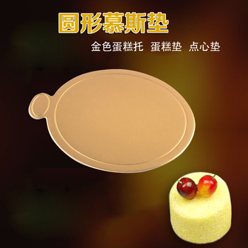 JK0005 Golden Small Paper Base Cake Cardboard Mousse Pad