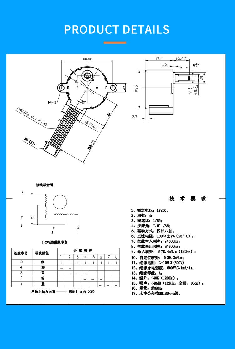 pmg 242835byj series geared step motor
