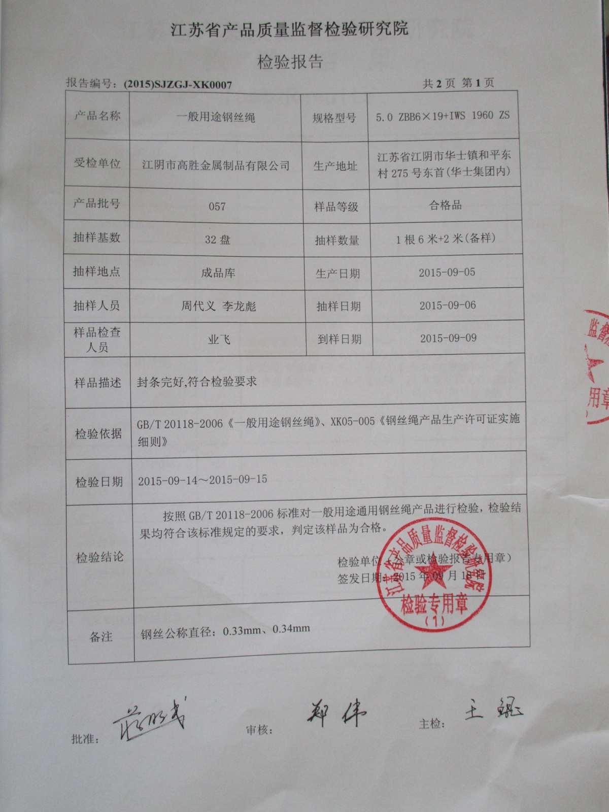 Company Overview - Jiangyin Gaosheng Metal Manufacture Co., Ltd.