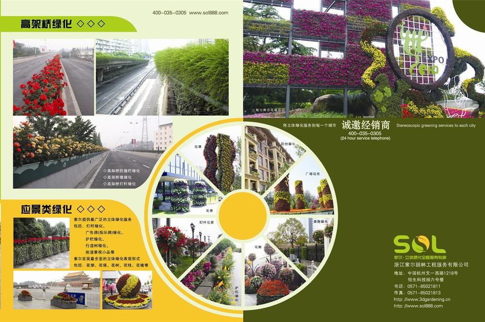 Verticale Tuin Zakken : Verticale tuin toren muur zakken verticale tuinen dubai wonder