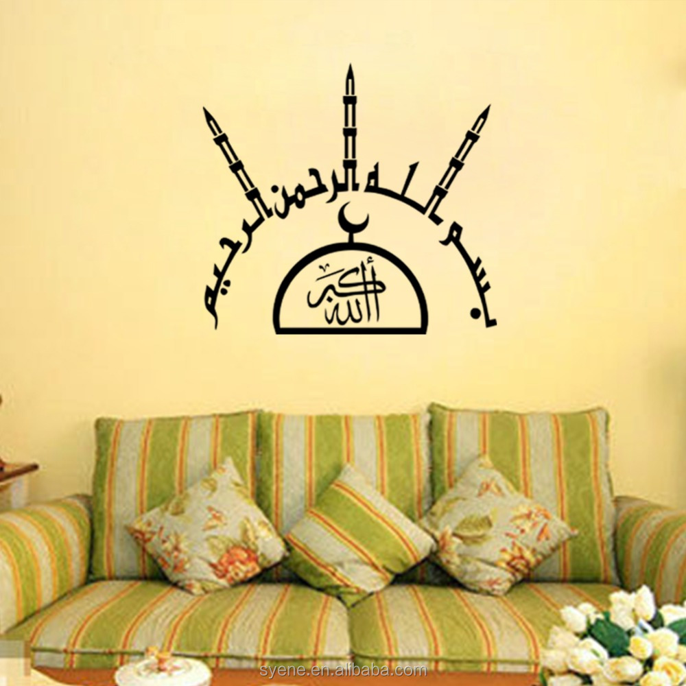 Muslim Islamic Wall Stickers Decoration Wall Art Drawing Removable ...