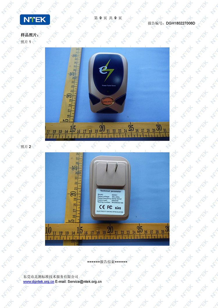 sd-001 30KW smart Electricity Saving Box Electric Energy Power Saver Factor Device bill killer reducer energy saving equipment