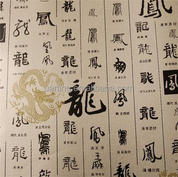 chinese writing wallpaper And whether chinese writing wallpaper is wallpapers, or wall coating there are 95 chinese writing wallpaper suppliers, mainly located in asia the top supplying country is china (mainland), which supply 100% of chinese writing wallpaper respectively.