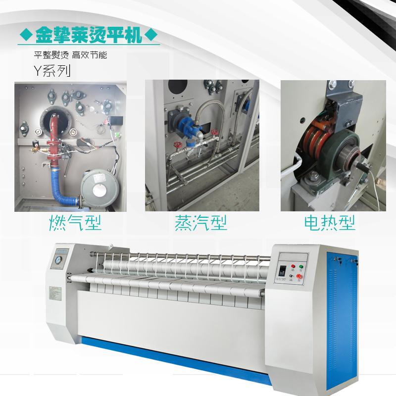 ironer machine