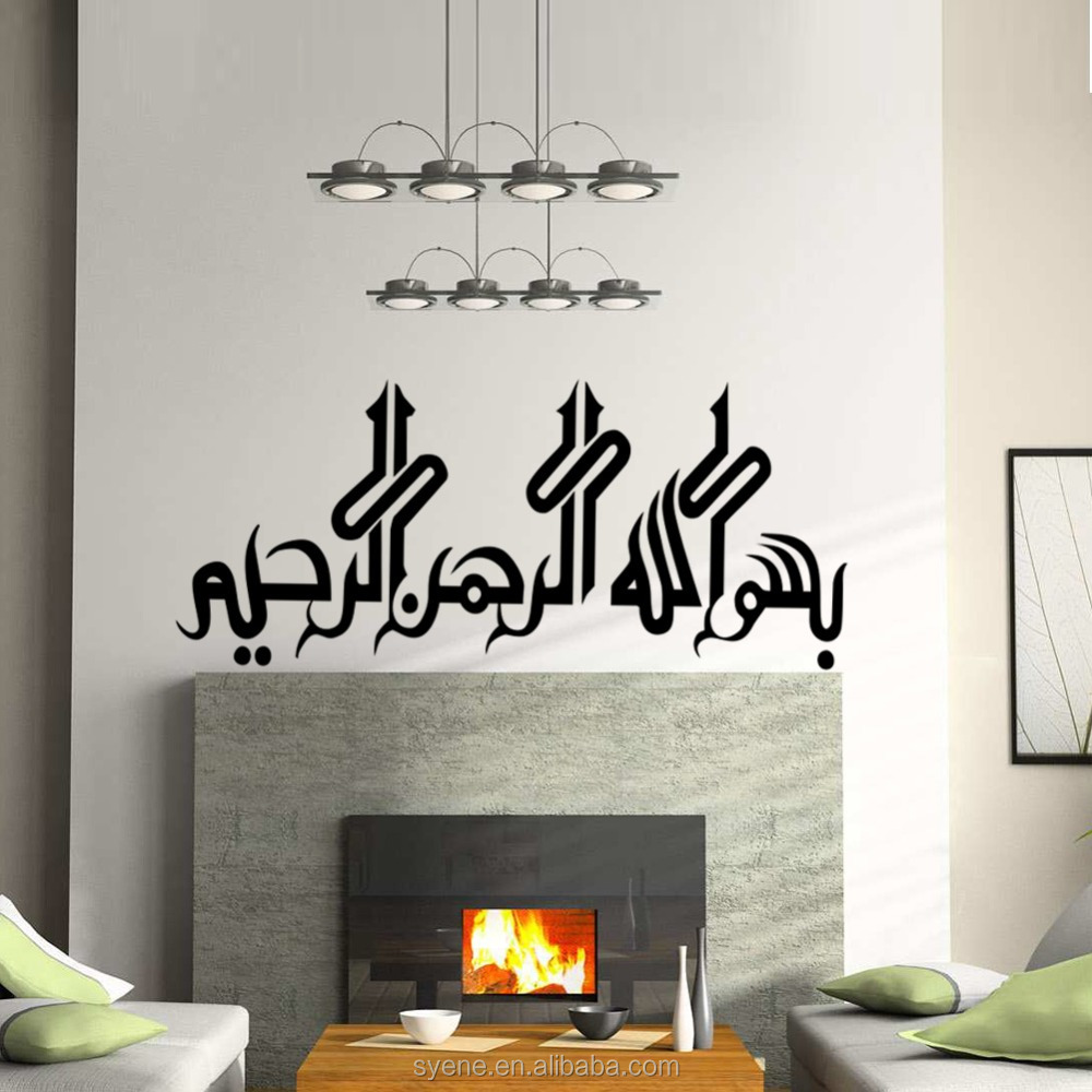 Islamic graphic design art vinyl islamic bismillah vinyl wall islamic graphic design art vinyl islamic bismillah vinyl wall decals 3d art home decoration islamic and amipublicfo Image collections