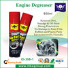 Engine Degreser ,The car engine cleaner