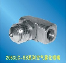 air water atomizing & mist spray system nozzle(2053LC-SS)