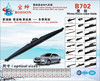 windshield heater soft wiper blade,Frame wiper blade,rubber track for car