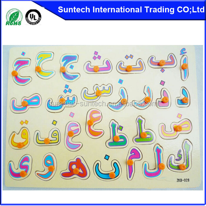 2015 new Arabic alphabet wooden jigsaw puzzle,popular wooden Arabic puzzle ,hot sale Arabic puzzle
