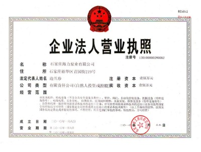 Licence of Heavy Pump Company