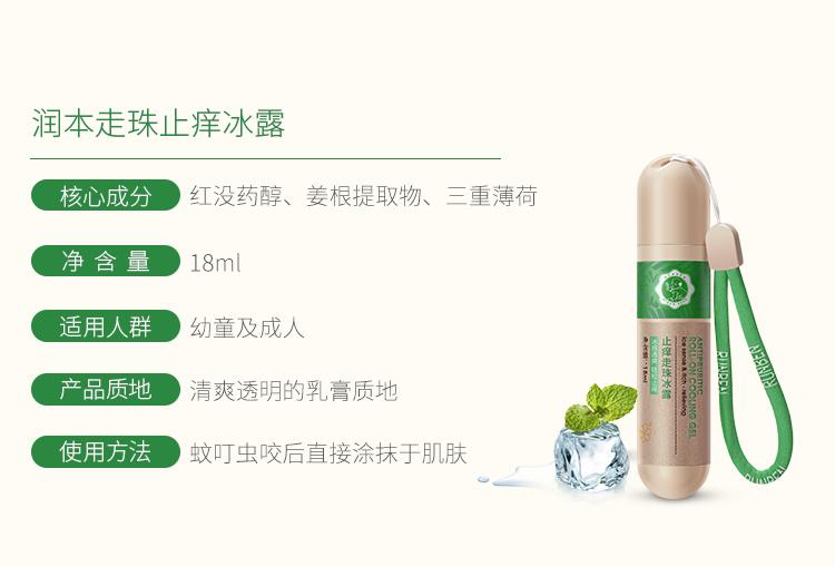Buona qualità best seller antipruritic roll on di raffreddamento del gel