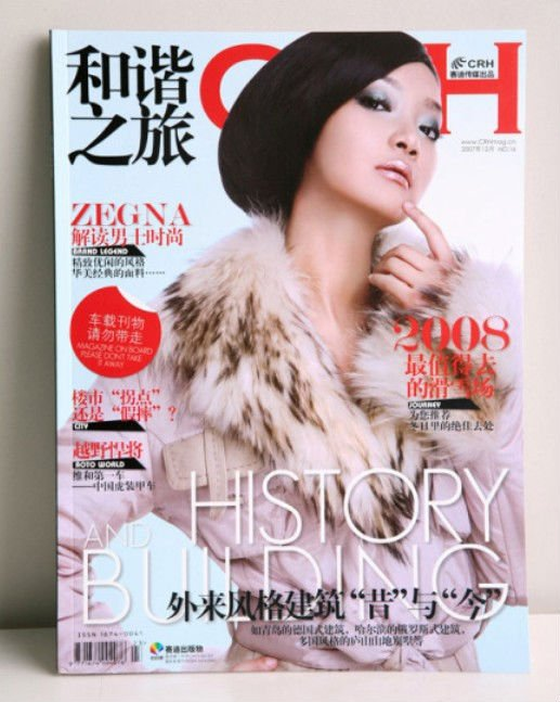 Recycled China Fashion free adult magazine offset printing