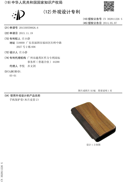 Mobile Phone Cases (wood leather 2)