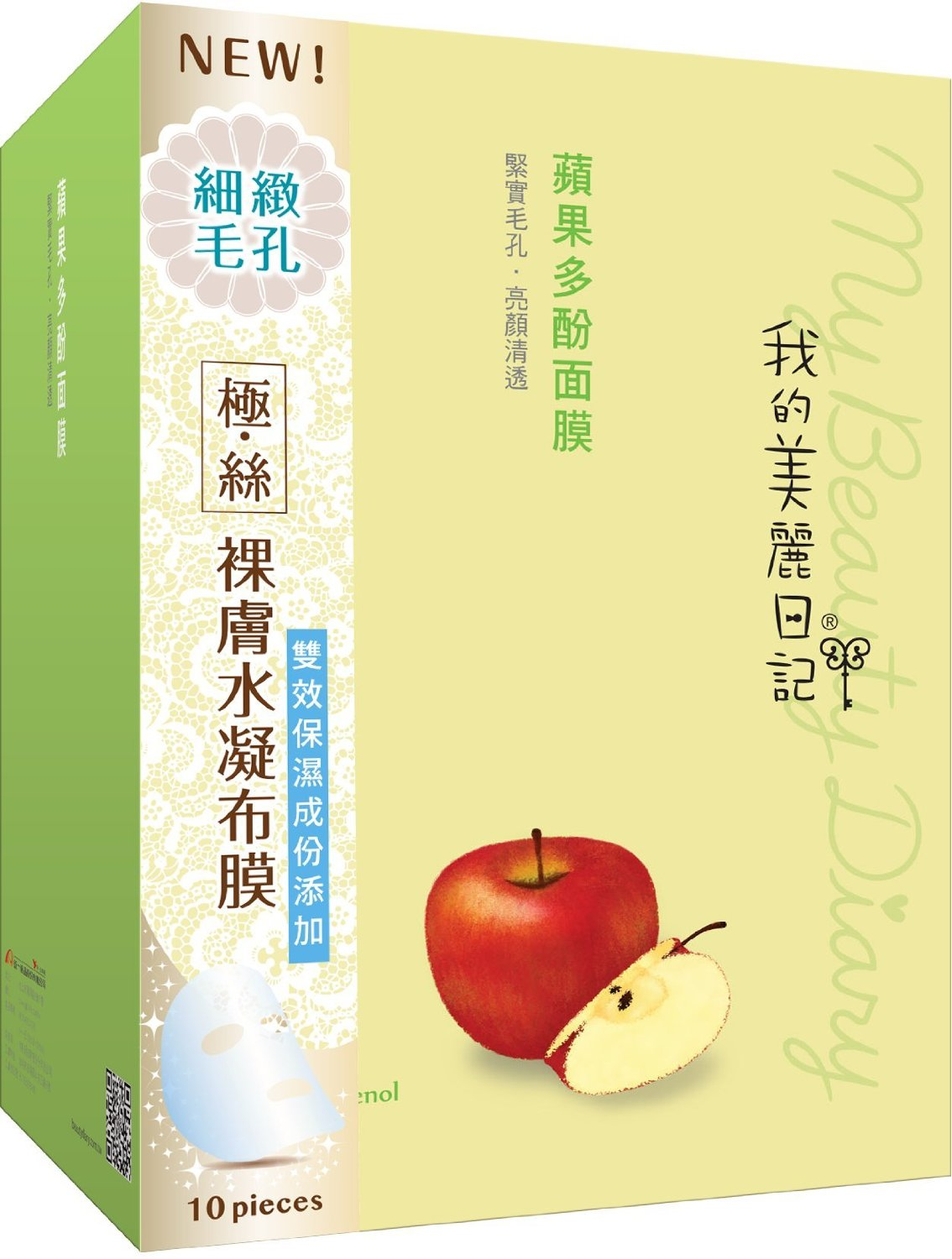 My Beauty Diary Apple Polyphenol Mask - (10pcs)
