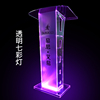 Modern Acrylic Smart Podium Plexiglass Pulpit Conference School Church Lectern with LED Light