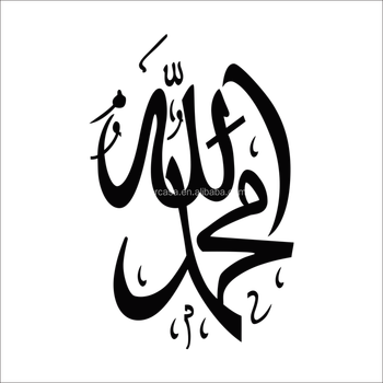 colorcasava5608n a islamitische muurstickers quotes moslim arabisch home decorations slaapkamer moskee vinyl decals