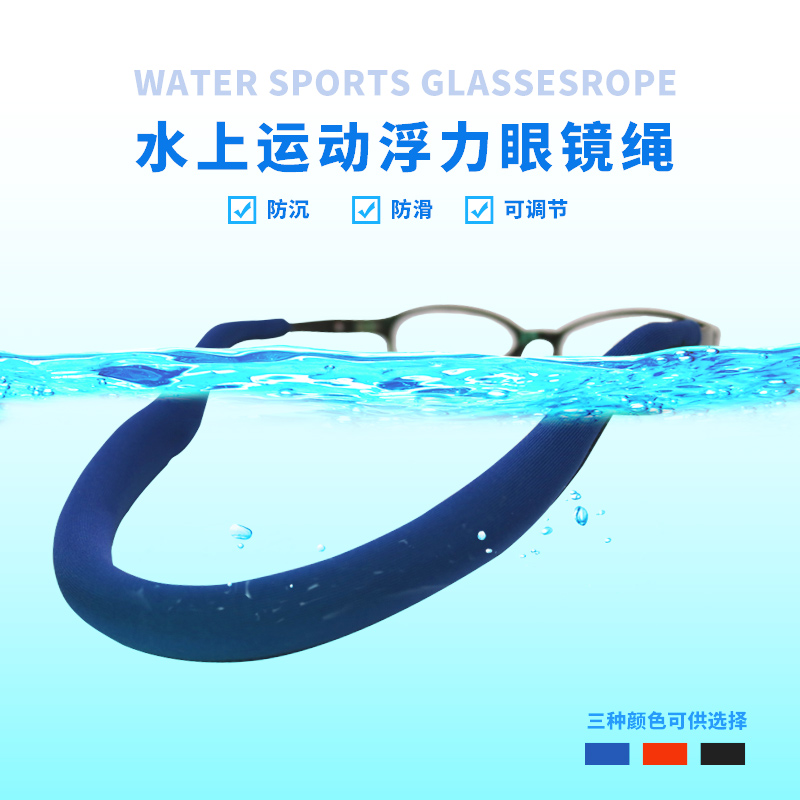 High quality water sports neoprene floating sunglasses strap with EPE foam