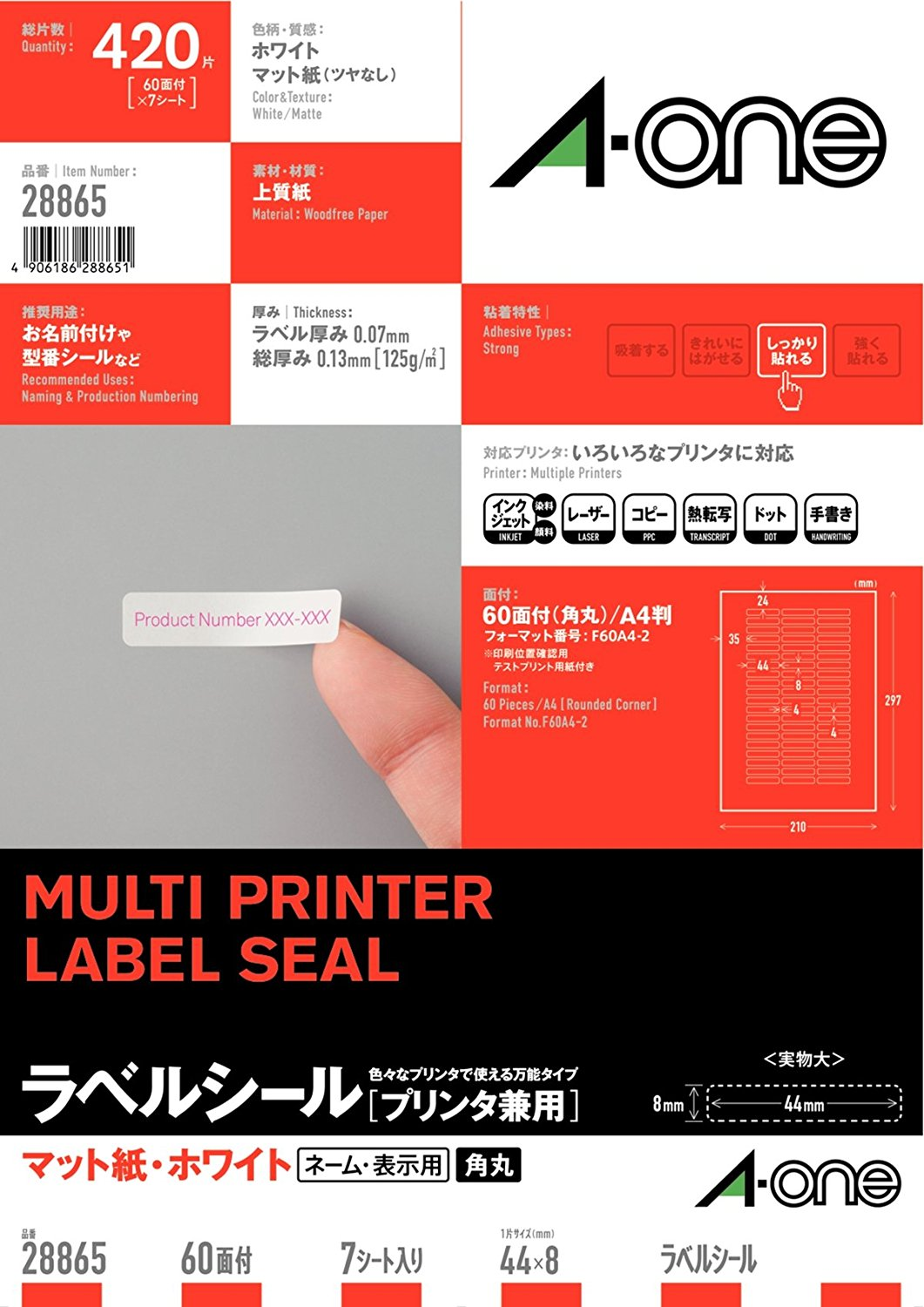 -One (A-one) label seal [printer combined use] Matte Paper White A4 60 7 seat face margin four sides with rounded corners (420 pieces) 28865 (japan import)