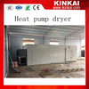 High effective heat pump fruit and vegetable drying equipment,dehydrator