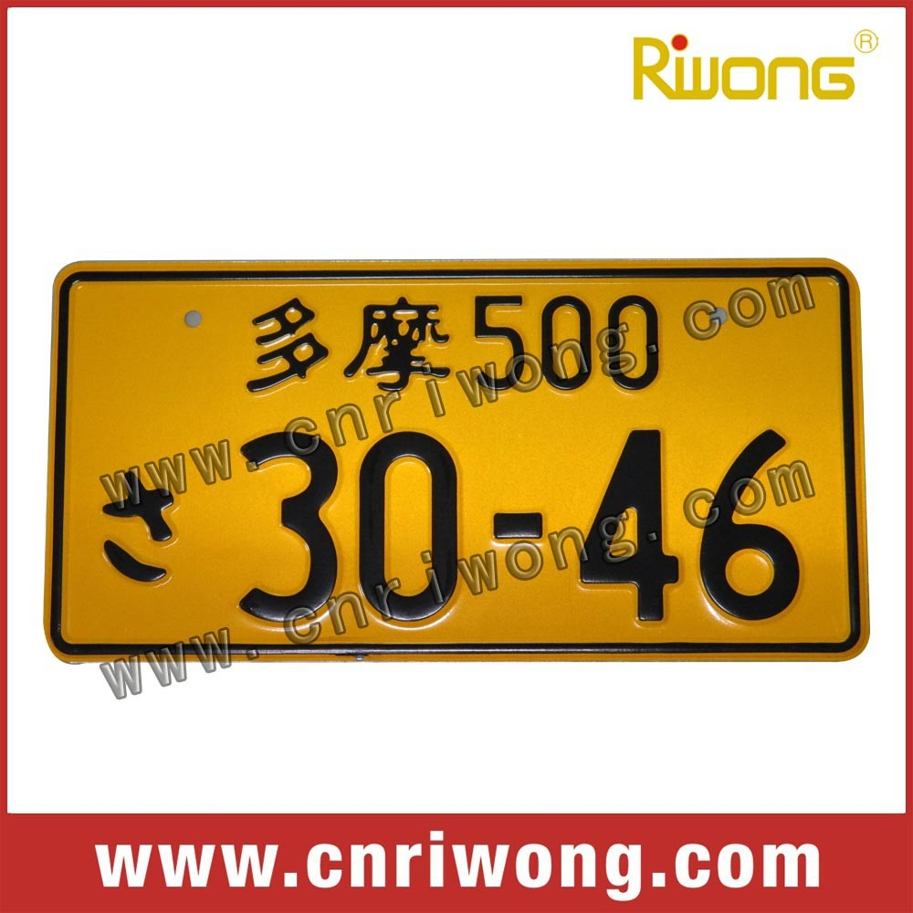 Asian number plates for sale