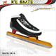 Hot sale long track ice skate,Ice skate blade,Inline skate