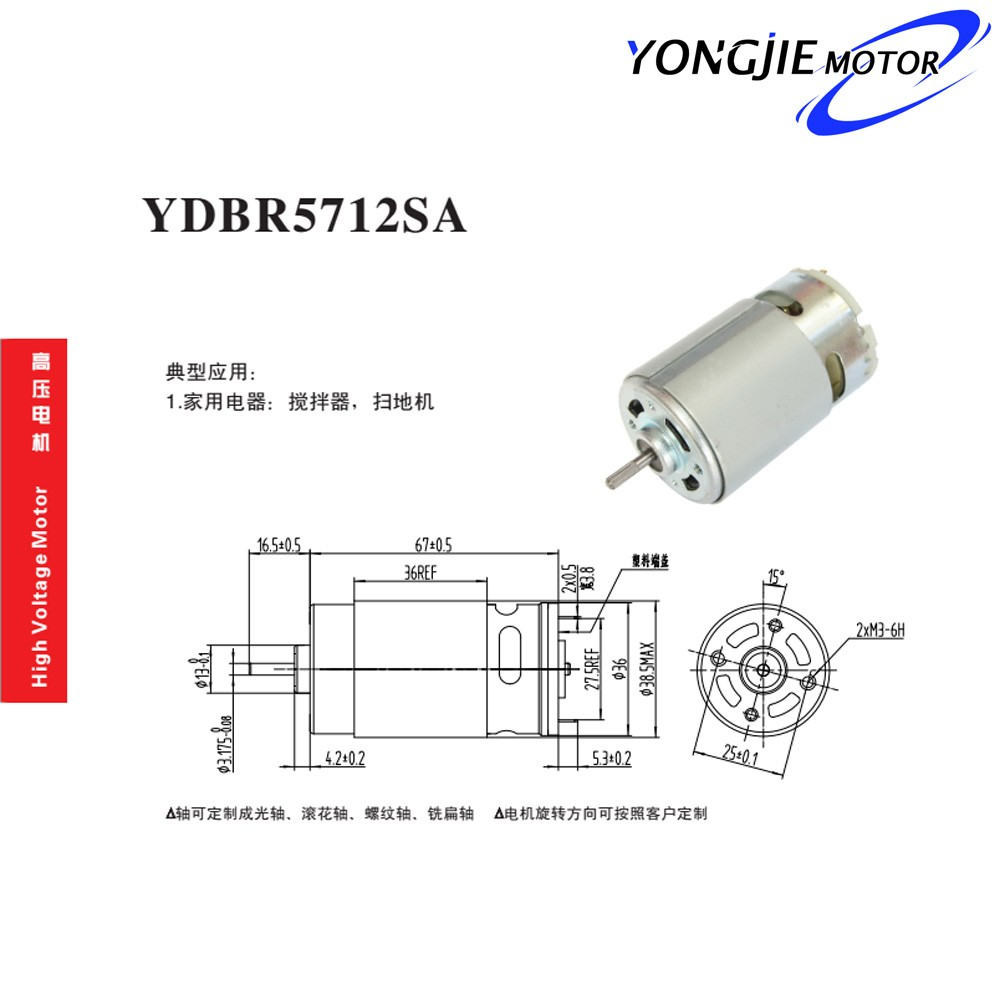 YDBR5712SA 220v electrical dc motor for household appliances power tools_220v dc motor 100W for toys and mode_220v dc motor 300w
