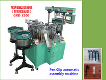 Shenzhen Clip Automatic Assembly Making Machine (Intelligent Double out)