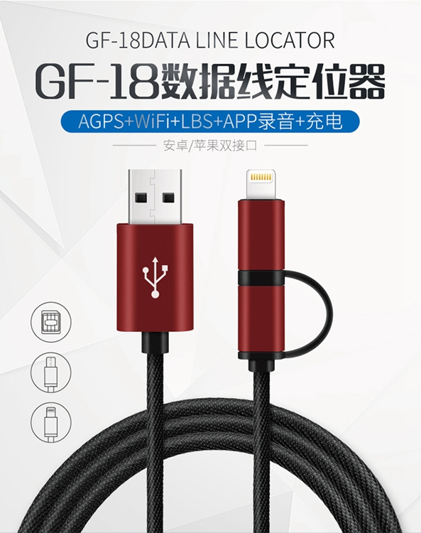 New Mini GPS Tracker and SPY USB Charger Cable, Real Time GSM GPRS Tracking Device Voice Recorder