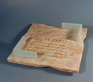 Judaica CJA-HP1342-ST-C Beetar Jerusalem Stone Matzah Tray