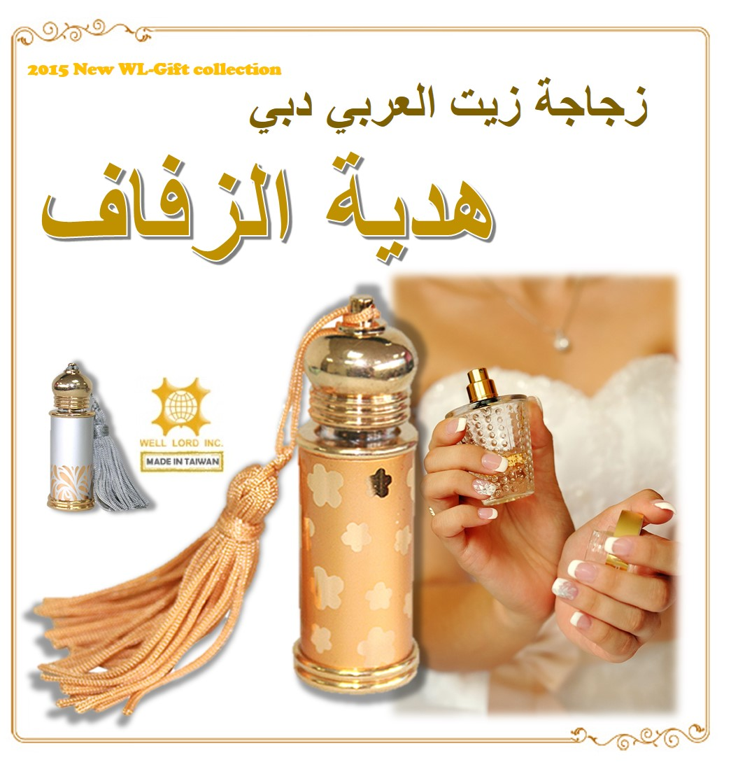 Dubai Wedding Gifts - Buy Arabian Oil Bottle,Dubai Wedding Gifts ...
