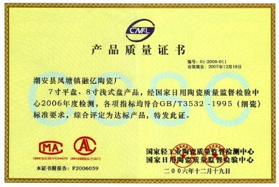 Certificate of product quality