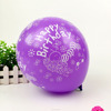 new latex round balloons for party supplies ,happy birthday balloons