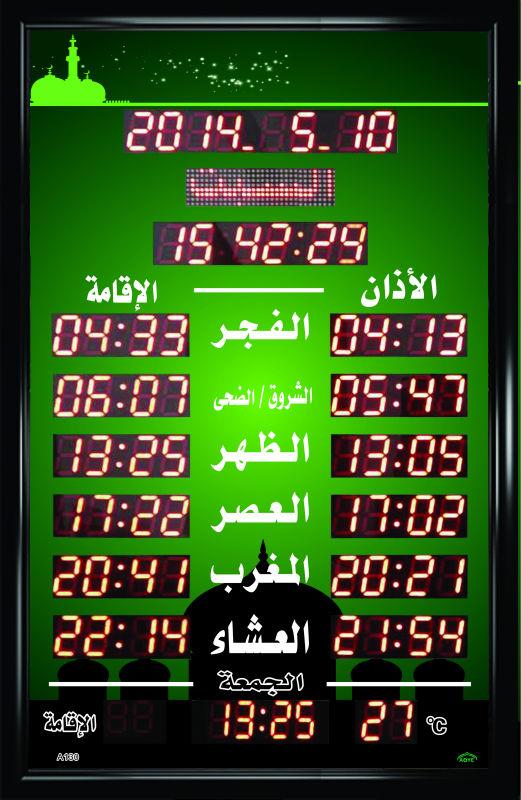 az130 muslim prayer clock with iqama display azan timer