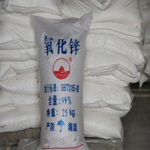 Chemical white powder zinc oxide 99.7% Rubber Grade (Zinc Oxide 99.7% Indirect Method) CAS: 1314-13-2