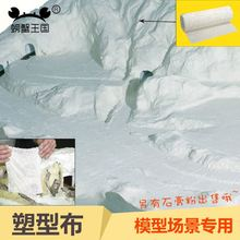 A plastic net cloth tape shaped gypsum construction sand table model of scene material DIY manual material