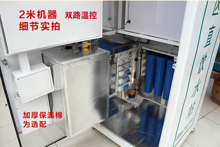Patented Outdoor Commercial IC Card and Coin 300W purified reverse osmosis water vending machine for sale with CE approved