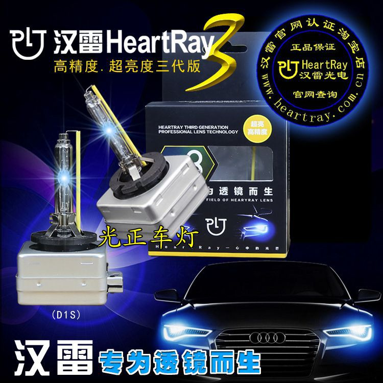 2pcs 12v 35w d1s heartray brightest in china d1s 4300k 5500k 6000k xenon hid bulbs no color. Black Bedroom Furniture Sets. Home Design Ideas