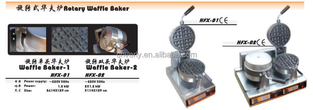Professional waffle maker with low price HF-02
