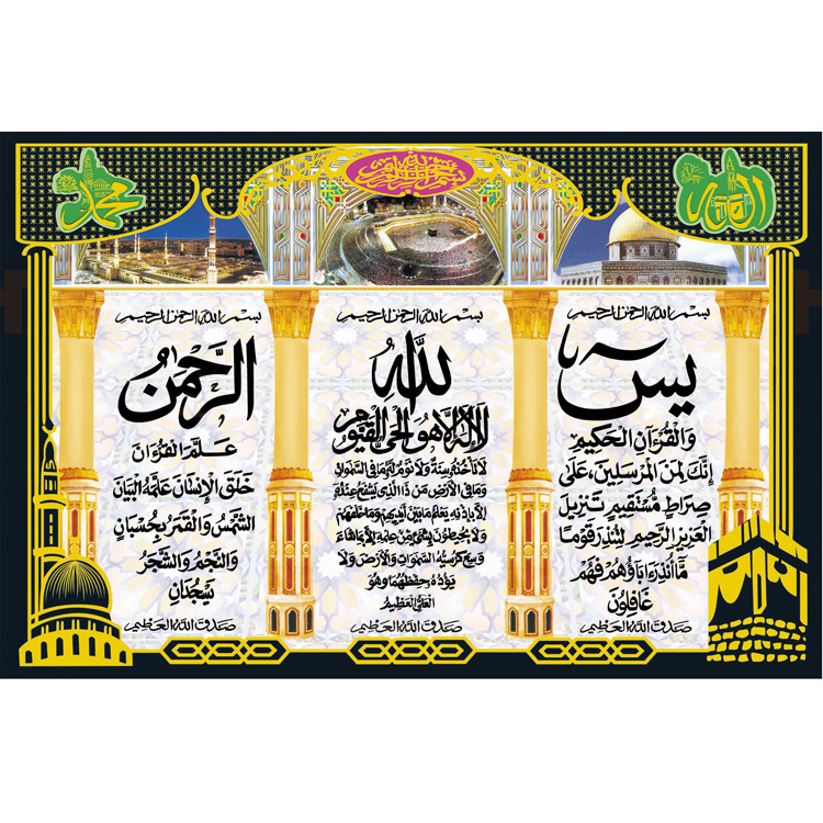 Most Popular Factory Direct New Products real high quality non frame pictures of quran