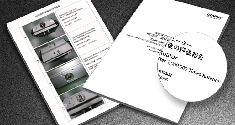科威纳气动执行器百万次寿命评测报告