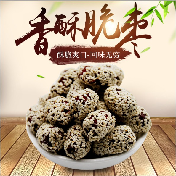 Sesame crisp jujube without nuclear crisp 180g hollow gray jujube and crispy <strong>dates</strong>.