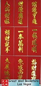 "Chinese New Year Red Banners (Fai Chun) (set of 9 different banners, each with 4 Chinese character phase to signify different good fortunes) - Each Character in Golden Embossing on Red Paper. Each Size: 7.0"" x 15.25"""